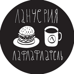 logo-Lancheria-LafLafLafel
