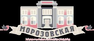 logo_Morozowskaya